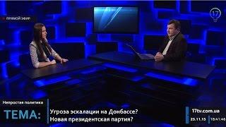 Когда развалятся коалиция и Верховная Рада?(В 2016 году Украину ожидает смена основных веток власти. Об этом в программе