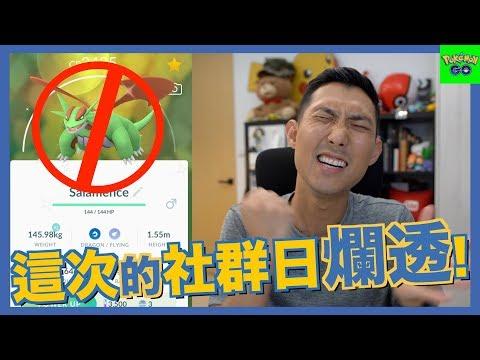 從來沒有這麼生氣過! 超爛的社群日!! 台灣可以申請補給站!【劉沛 寶可夢⁴ 33】