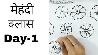 Basic shapes of flowers | mehndi class day-1 | learn mehndi/henna art from basic