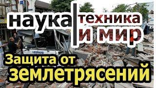 Наука техника и мир Защита зданий и сооружений от землетрясений Документальный,