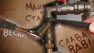 Как открутить гайку сетчатого фильтра? / How to unscrew the strainer's nut