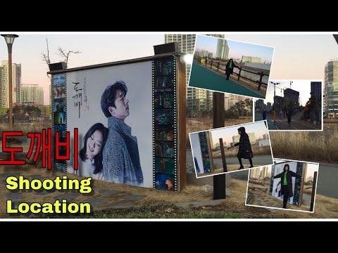 GOBLIN (도깨비) Shooting Location-Gong Yoo & Kim Go Eun #goblin #도깨비 #koreandrama #today #vlog #korea