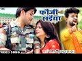 Download फौजी स्पेशल दर्दभरा #_SONG - Sanjeev Singh - Fauji Saiya - Superhit Bhojpuri Sad Songs New MP3 song and Music Video