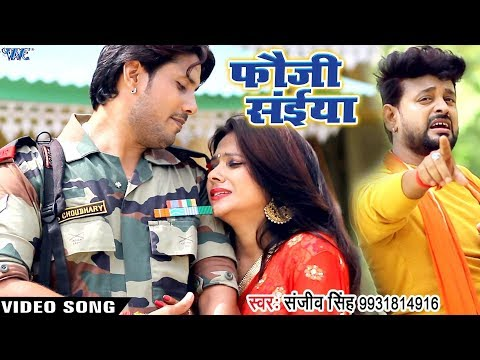 फौजी स्पेशल दर्दभरा #VIDEO_SONG - Sanjeev Singh - Fauji Saiya - Superhit Bhojpuri Sad Songs New