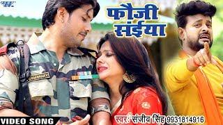 फौजी स्पेशल दर्दभरा #VIDEO SONG Sanjeev Singh Fauji Saiya Superhit Bhojpuri Sad Songs New