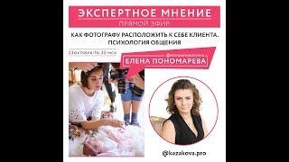 Эфир с Еленой Пономаревой
