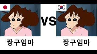 짱구는 못말려 한국판과 일본판은 어떻게 다를까? 짱구엄마 개그 편