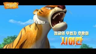 정글북 (Dubbed) - Trailer