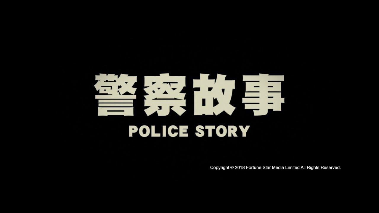 Download [ Trailer ] 警察故事 ( Police Story ) - Restored Version