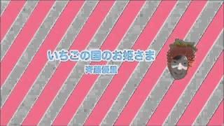 乃木坂46、5thシングルの個人PVで斉藤優里さんが歌っている『いちごの国のお姫様』に伴奏をつけて、ミクさんに歌ってもらいました。