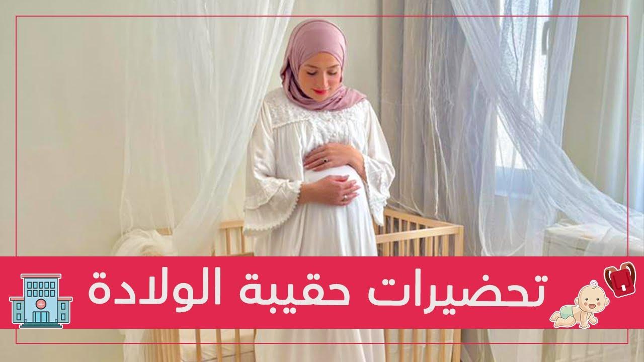 تجهيز حقيبة الولادة مع اميره ريا