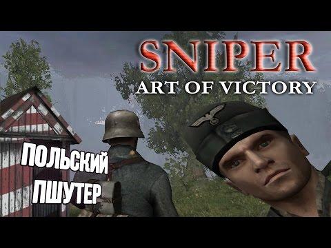 [Sniper: Art of