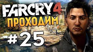 Far Cry 4 - ЗАХВАТ КОРОЛЕВСКОЙ КРЕПОСТИ - #25