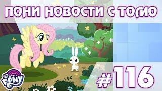 С Пасхой! - ПОНИ НОВОСТИ с Томо - выпуск 116