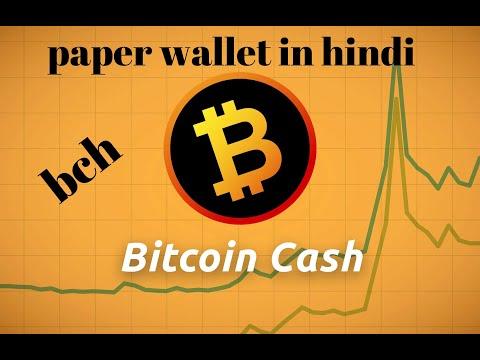 bitcoin-cash-paper-wallet-in-hindi-2020