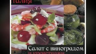 Итальянская кухня. Салат с виноградом и креветками