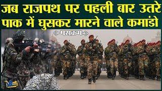 खूंखार कमांडो का ये दस्ता पहली बार परेड में शामिल हुआ !Para Commandos' march at Rajpath