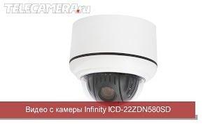 Видео с поворотной PTZ-камеры Infinity ICD-22ZDN580SD