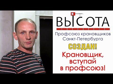 Профсоюз крановщиков Санкт-Петербурга «Высота» создан! Крановщик, вступай в профсоюз!