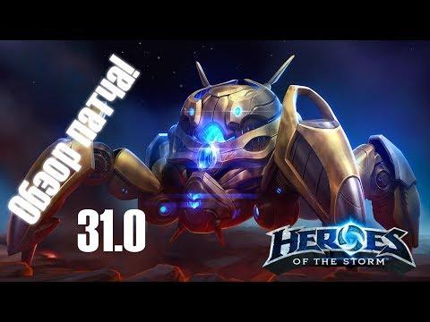 видео: [Ч.89]heroes of the storm Обзор обновления 31.0 Феникс! + Реворк Вариана