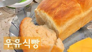 우유보다더 뷰듀러운우유식빵 레시피반죽기없이 첫식빵 성공…