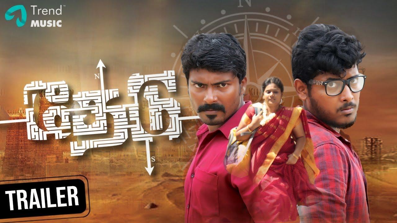 Download Thedu Movie Tamilrockers