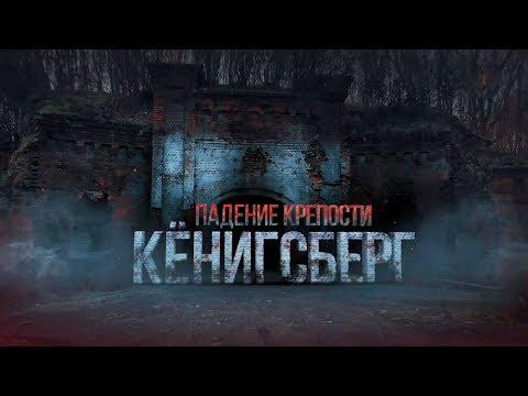 Д/ф «Кёнигсберг. Падение крепости»