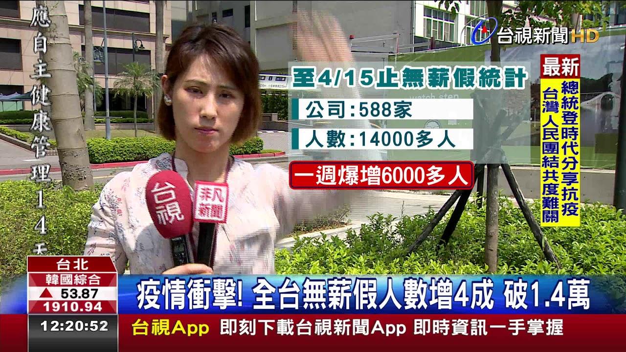 疫情衝擊!全臺無薪假人數增4成破1.4萬 - YouTube