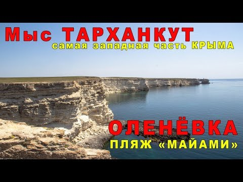 Самый западный Крым
