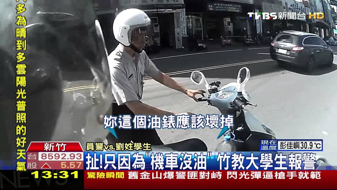 【TVBS】扯!只因為「機車沒油」 竹教大學生報警 - YouTube