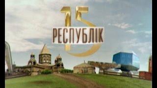 15 республік. Таджикістан та Узбекистан