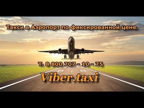 Такси щелково аэропорт