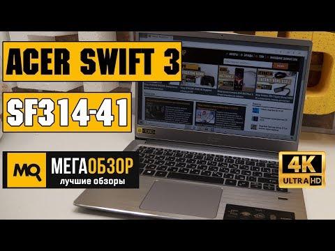 Acer Swift 3 SF314-41 обзор ноутбука