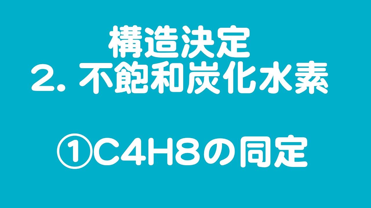 構造決定]2.不飽和炭化水素①C4H8...