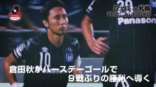 リーグ後半戦で明暗分かれた両チームが激突 明治安田生命J1リーグ 第3...