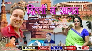 Dilli na Agara | Meena Rana & Mahendra Prasad Mannu | New Uttarakhandi Song |