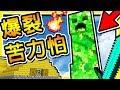 Minecraft 超高速 の 變異苦力怕 !!【苦力怕競技場】!! 3 種類型的 Creeper 你能存活嗎 !!
