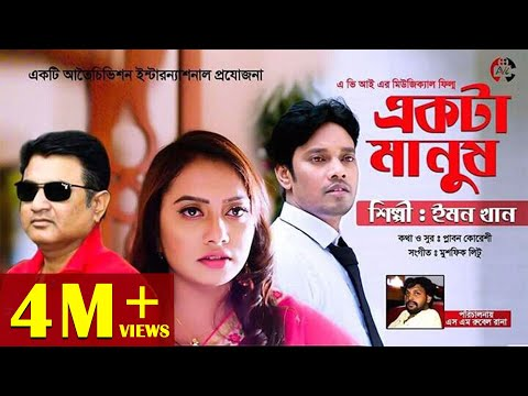 Ekta Manush (একটা মানুষ)। Singer:Emon Khan।Avi Music BD official video| New Song Musical Film 2019
