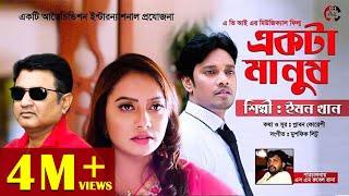 Ekta Manush (একটা মানুষ)। Singer:Emon Khan।Avi Music BD official video| New Song Musical Film 2019