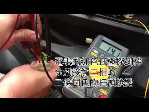 如何測量發電機狀況?