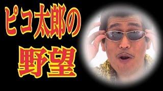 ピコ太郎こと 古坂大魔王 週間再生回数世界1位!◯◯な野望や噂とは(エ...