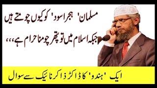 Dr zakir naik urdu speech  peace tv   mahesh vai asked why muslims worship kaaba by kissing   2017