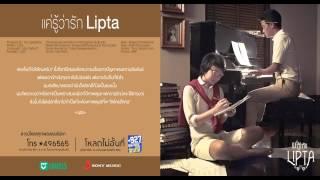 LIPTA - แค่รู้ว่ารัก [Official Audio]