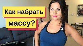 Как набрать массу 💪 Питание для набора мышечной массы Как набрать вес