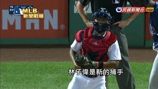 林子偉臨危受命蹲捕 創大聯盟台灣球員紀錄-民視新聞
