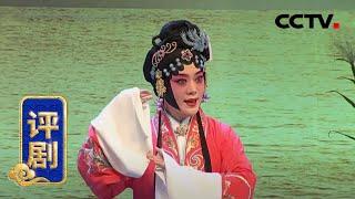 《中国京剧像音像集萃》 20200508 评剧《杜十娘》 2/2| CCTV戏曲