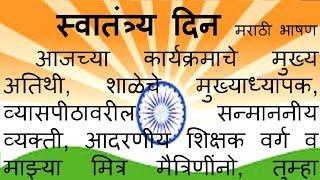 Republic Day Speech Writing In Marathi