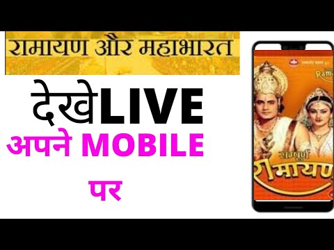 How To Watch DD National & DD BHarti On Mobile Watch Live Ramayan And Mahabharat On Mobile!