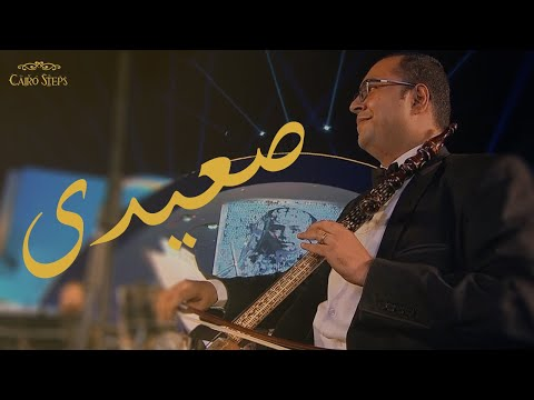 Sa3eedy (feat. Nayer Nagui & Cairo Opera Orchestra) - صعيدى | Cairo Steps