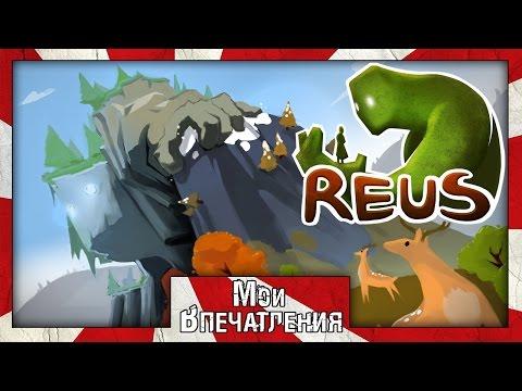 Reus -  - компьютерные игры